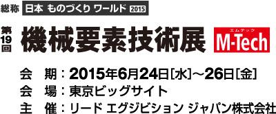 機械要素技術展2015東京