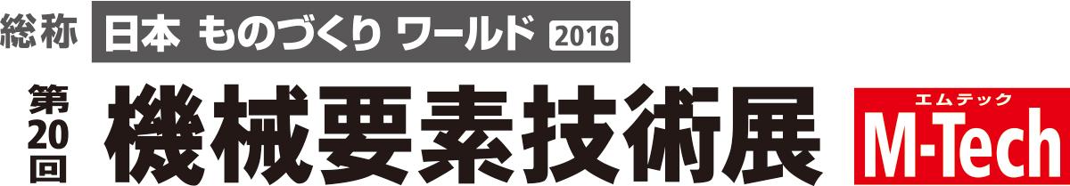 機械要素技術展2016東京