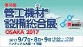 第18回管工機材・設備総合展OSAKA 2017