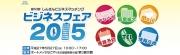 しんきんビジネスフェア2015